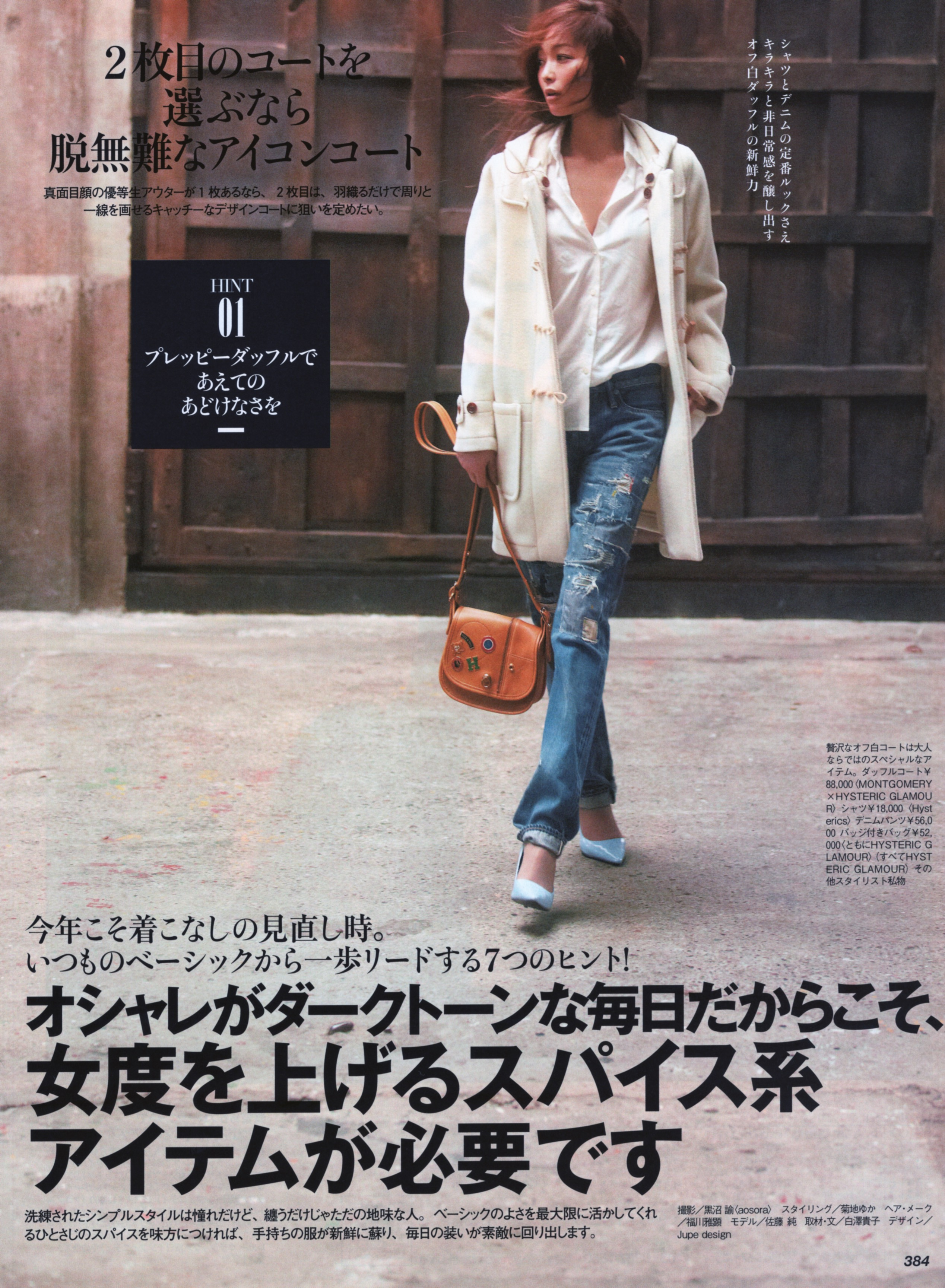 VERY 2014 hysteric glamour