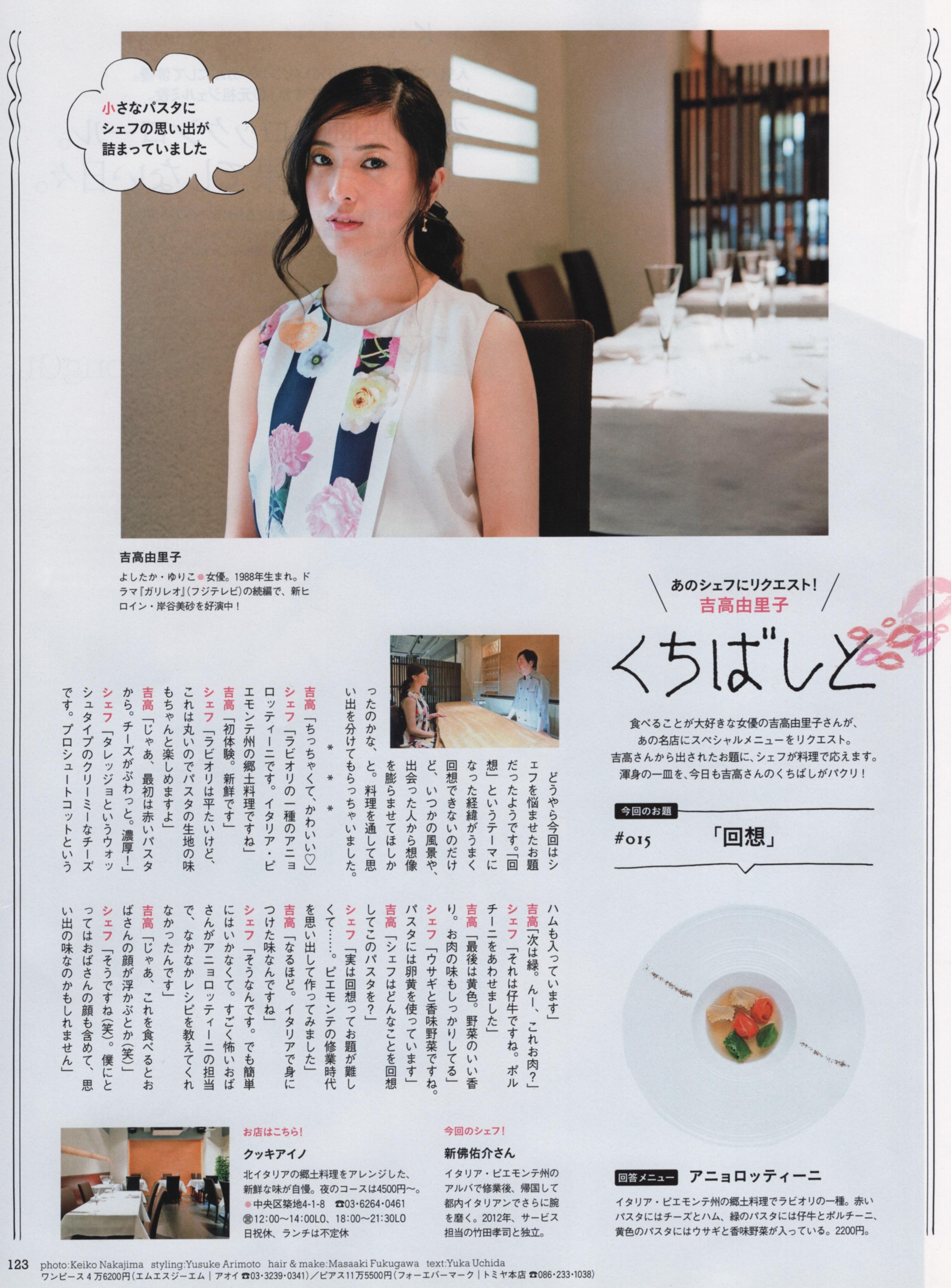 Hanako vol.1041 吉高由里子