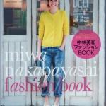 中林美和 fashion book 1