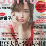 Saita 2015 紗栄子