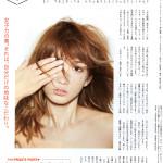 oggi 2016_12 紗栄子