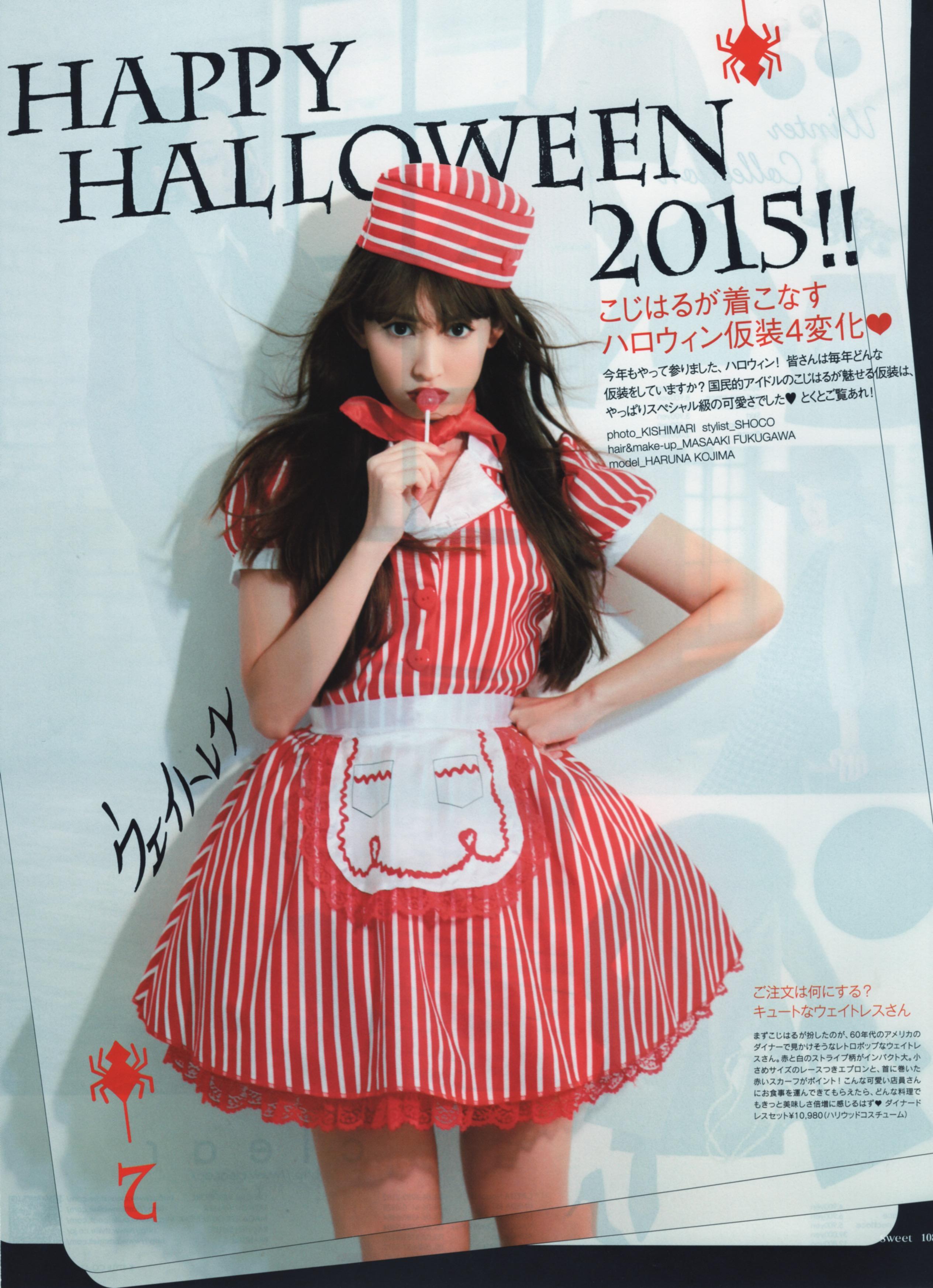 SWEET 2015 nov  小嶋陽菜 halloween