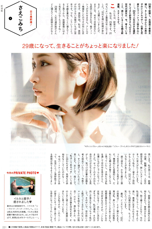 oggi 2016_6 紗栄子 連載