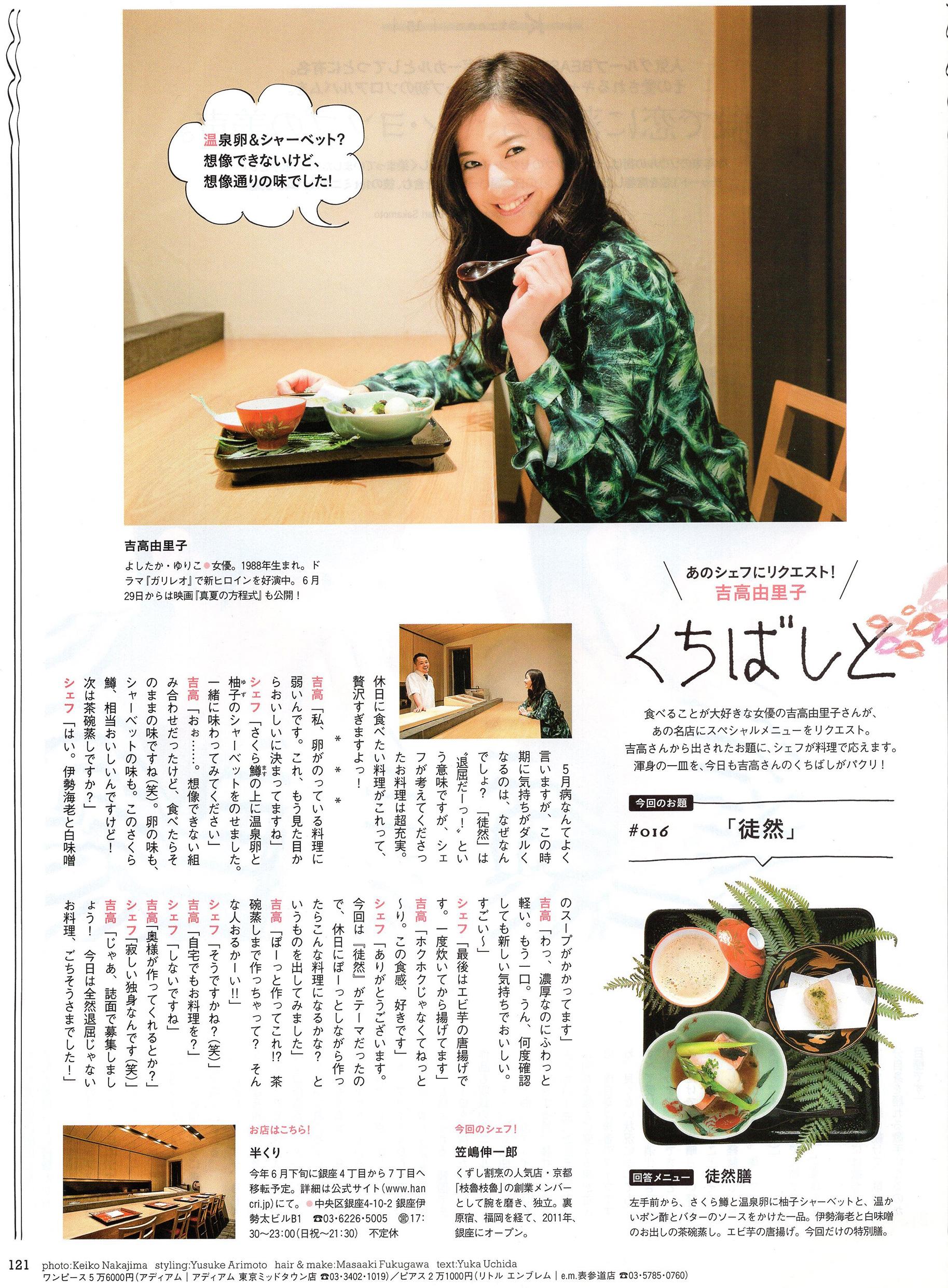hanako 2013_6 吉高由里子