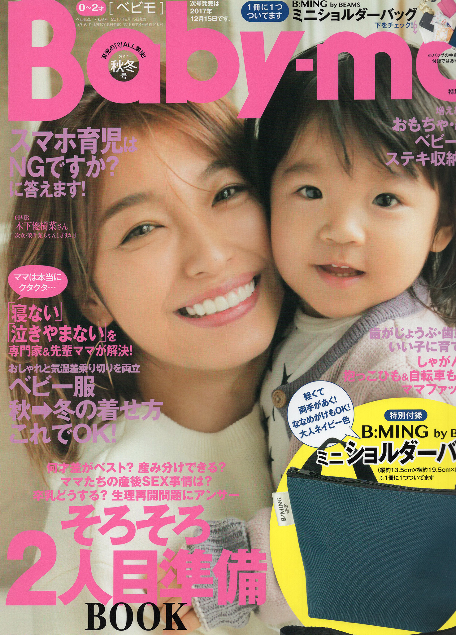 baby-mo 2017 木下優樹菜 表紙