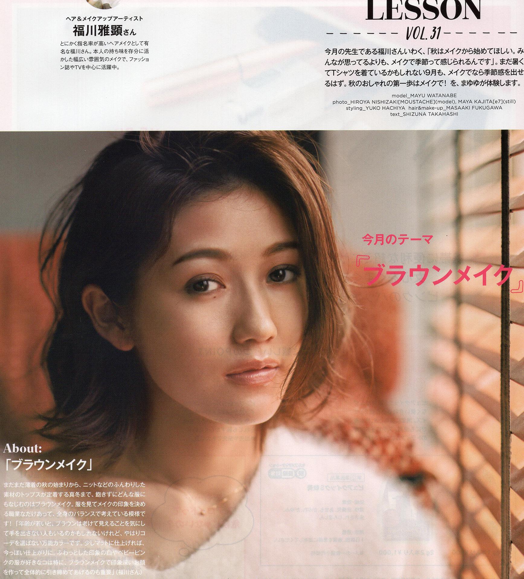 sweet 2017_9 渡辺麻友