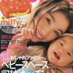 baby-mo 2016 木下優樹菜