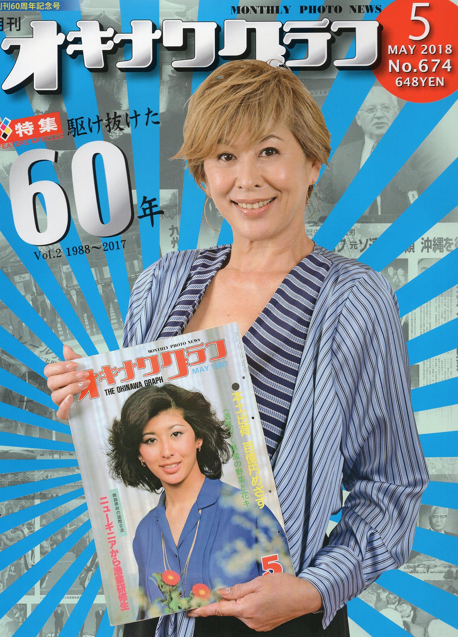 オキナワグラフ 山田美加子