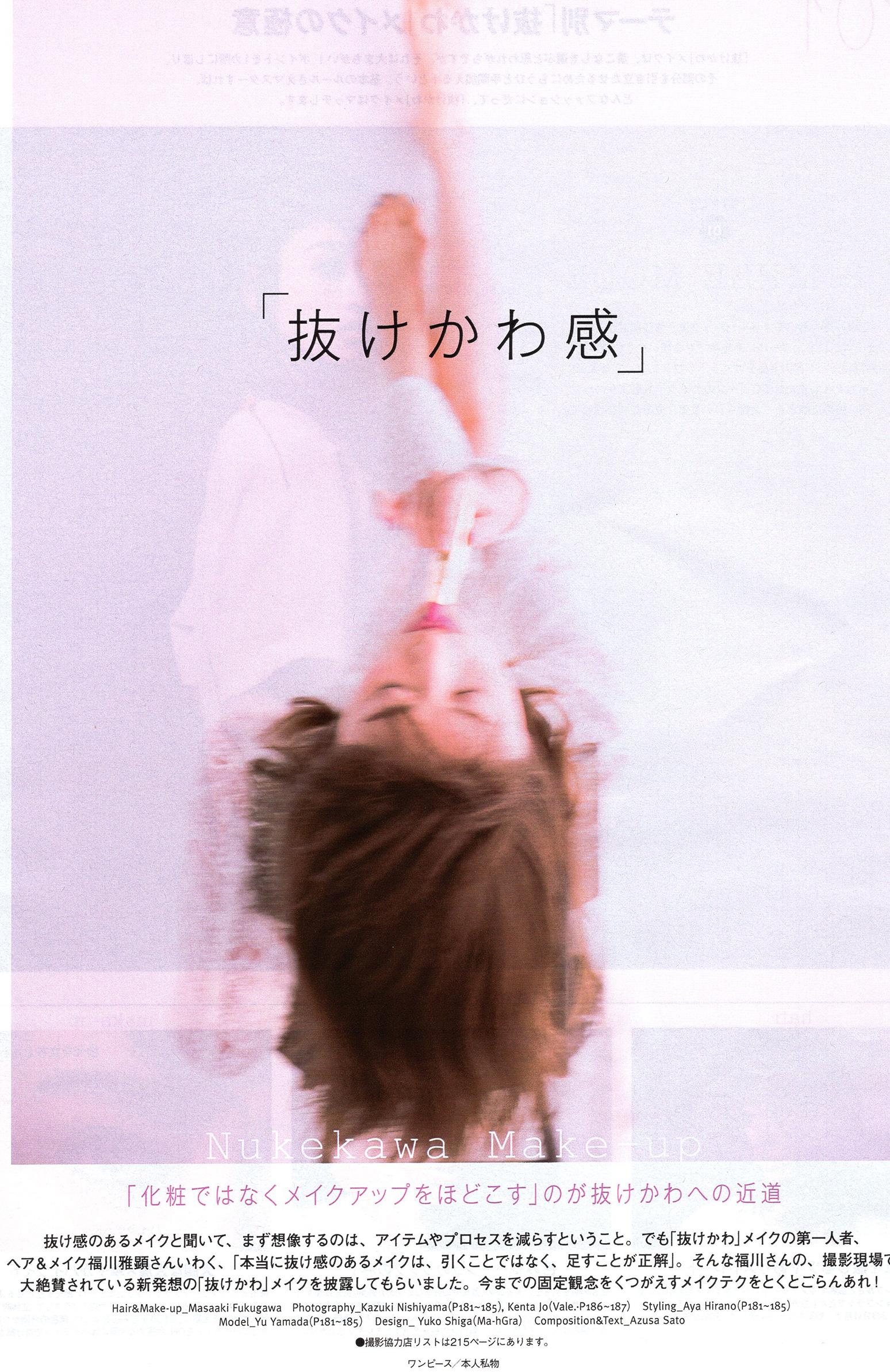 gisele 2016_7 山田優