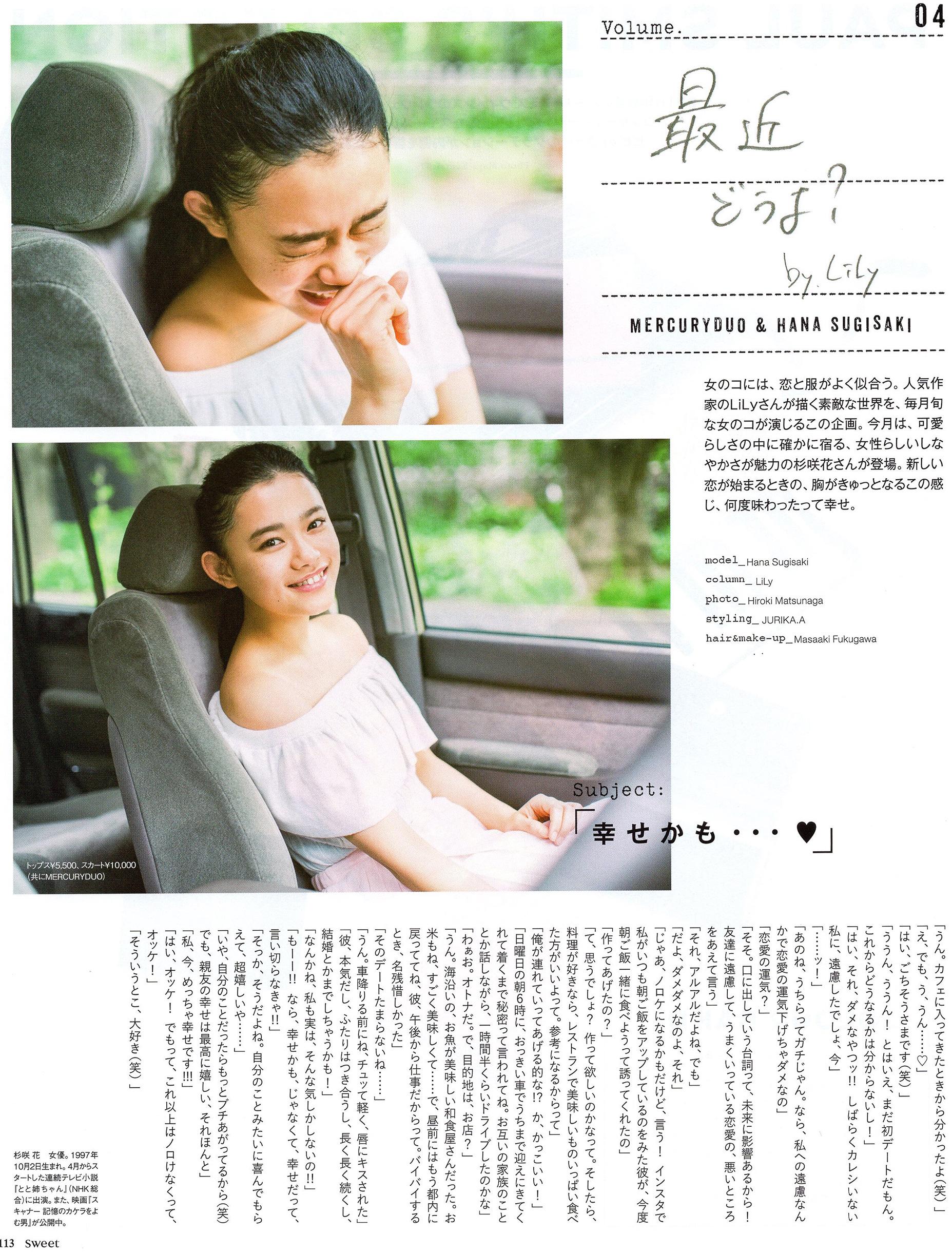 sweet 2016_6 杉咲花