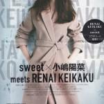 Sweet renaikeikaku 小嶋陽菜