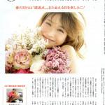 oggi 2017_5 紗栄子 連載