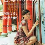 rola 2016_9 二階堂ふみ
